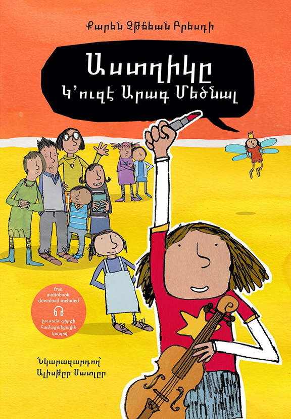 """Asdghig Wants to Grow Up Quickly"" by Karenn Chutjian Presti is now available at both Sardarabad and Abril bookstores"